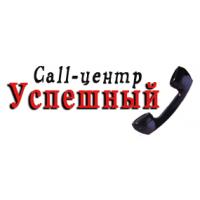 Логотип компании «Успешный Call-центр»