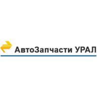 Логотип компании «АвтоЗапчасти Урал»