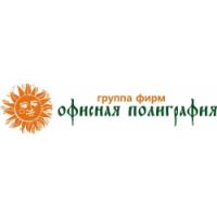 Логотип компании «Офисная Полиграфия»