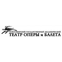 Логотип компании «Новосибирский государственный театр оперы и балета (НГАТОиБ)»