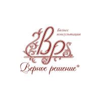 Логотип компании «Бизнес консультация Верное решение»
