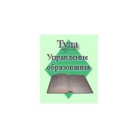 Логотип компании «Управление образования Администрации города Тулы»