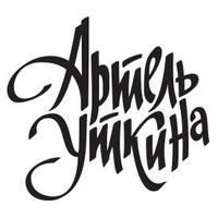 Логотип компании «Артель Васисуалия Уткина»