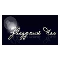 Логотип компании «ЗВЕЗДНЫЙ ЧАС»