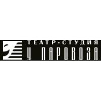 Логотип компании «Театр-студия У Паровоза»