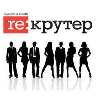 "Логотип компании «Кадровое агентство ""Re:крутер""»"