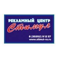 "Логотип компании «OOO ""Стимул""»"