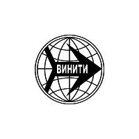 Логотип компании «Всероссийский институт научной и технической информации (ВИНИТИ РАН)»