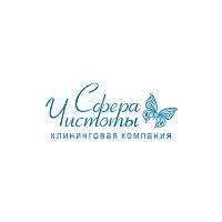 Логотип компании «Сфера Чистоты»