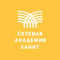 Логотип компании «Сетевая Академия ЛАНИТ»