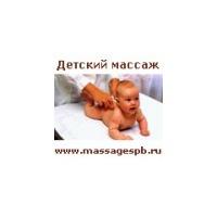 Логотип компании «Детский массаж»