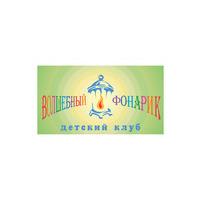 Логотип компании «Детский клуб Волшебный фонарик»