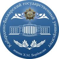 КБГУ им.Х.М.Бербекова