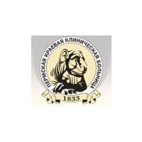 Логотип компании «Пермская областная клиническая больница»
