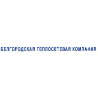 Логотип компании «Белгородская теплосетевая компания»
