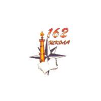 Логотип компании «Школа №162 Санкт-Петербурга»