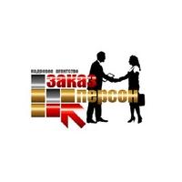 Логотип компании «Рекрутинговое агентство Ирины Степаненко ЗаказПерсон»