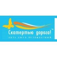 Логотип компании «Бюро Путешествий Скатертью Дорога!»