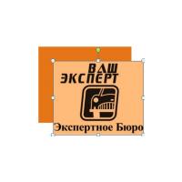 """Логотип компании «Экспертное Бюро """"Ваш Эксперт""""»"""