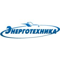 Логотип компании «Энерготехника»