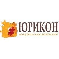 """Логотип компании «ООО """"ЮРИКОН""""»"""