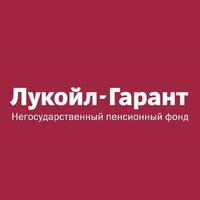 Логотип компании «Лукойл-Гарант»