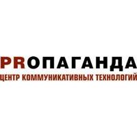 Логотип компании «PRопаганда»