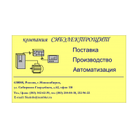 Логотип компании «Компания СИБЭЛЕКТРОЩИТ»