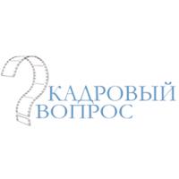 Логотип компании «Кадровый вопрос»