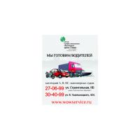 Логотип компании «Авто плюс»