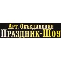 "Логотип компании «Арт. Объединение ""Праздник - шоу""»"