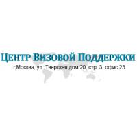 Логотип компании «Центр Визовой Поддержки»