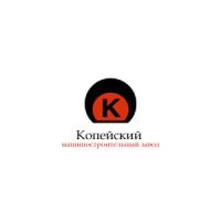 Логотип компании «Копейский машиностроительный завод»
