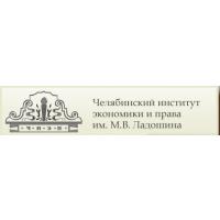 Логотип компании «Челябинский институт экономики и права им. М. В. Ладошина»