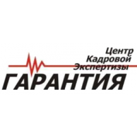 Логотип компании «Центр кадровой экспертизы Гарантия»