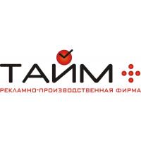 "Логотип компании «ООО ""Тайм Плюс""»"