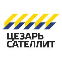 Логотип компании «Цезарь Сателлит»