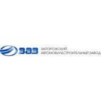 Логотип компании «Запорожский Автомобилестроительный Завод (ЗАЗ)»