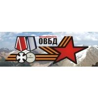 Логотип компании «Кондопожская районная общественная организация «Объединение ветеранов боевых действий»»