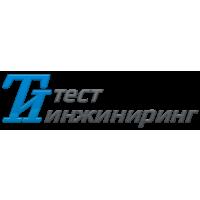 Логотип компании «Тест-Инжиниринг»