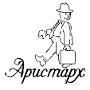 Логотип компании «Аристарх»