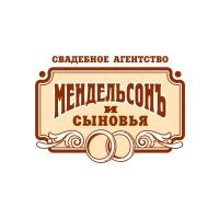 """Логотип компании «Свадебное агентство """"Мендельсон и сыновья""""»"""
