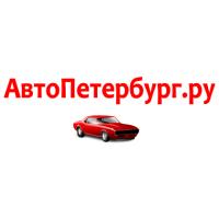 Логотип компании «АвтоПетербург.ру»