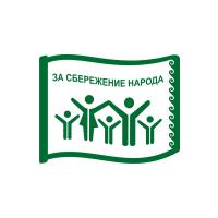 Логотип компании «Общероссийское общественное Движение За сбережение народа»