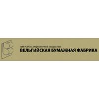 Логотип компании «Вельгийская бумажная фабрика»