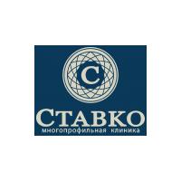Логотип компании «Многопрофильная клиника Ставко»