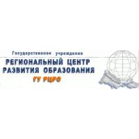 Логотип компании «Региональный центр развития образования (РЦРО)»