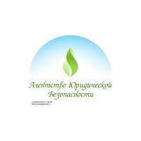 Логотип компании «Агентство юридической безопасности»