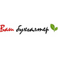 Логотип компании «Ваш бухгалтер»