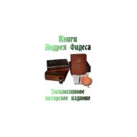 Логотип компании «Частное лицо - писатель Андрей Фидес»